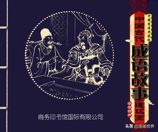 成语 样,百篇中国古代成语故事连环画-078《依样葫芦》商务印书馆
