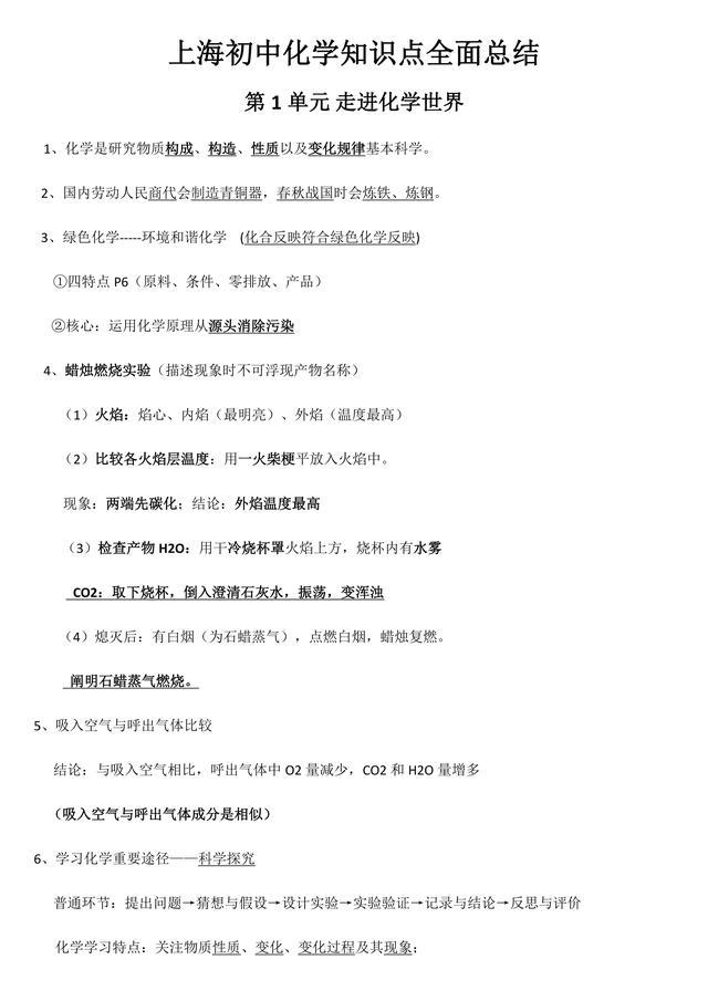 2021年新版上海初中化学知识点全面总结