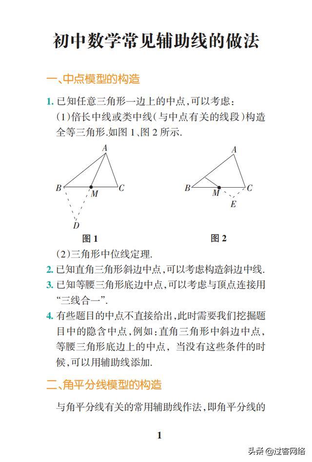 初中数学公示定律+要点透析