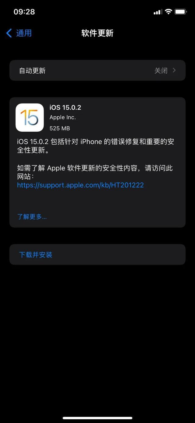 iOS15.0.2发布了
