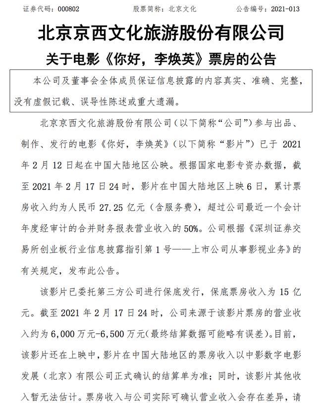 赌局15亿人民币最低,儒意影业或为了更好地进行4亿业绩承诺
