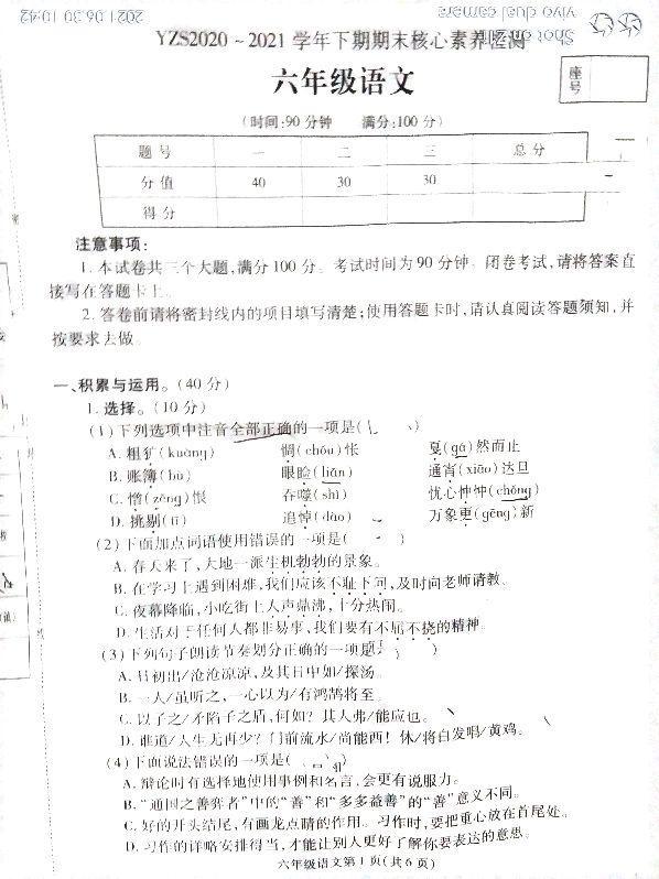 禹州市六年级小升初语文数学英语试卷附语文数学答案(英语鲁湘版)