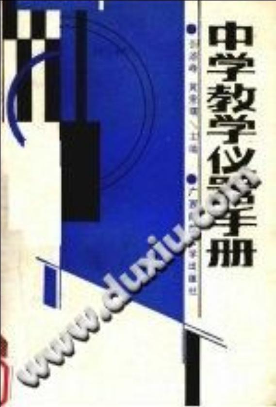 中学教学仪器手册(通用教学仪器)30-41页