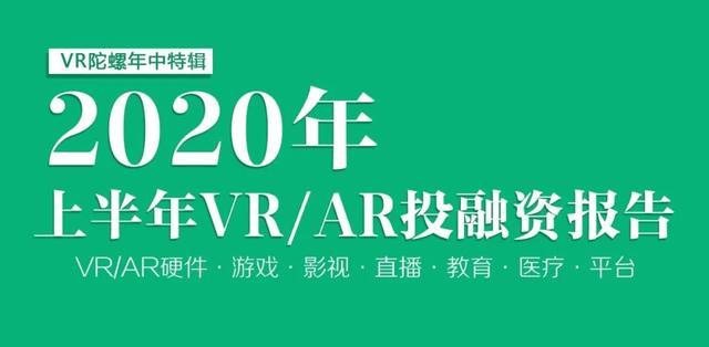 VR3.6,乍暖还寒,2020年上半年VR/AR行业投融资报告   VR陀螺