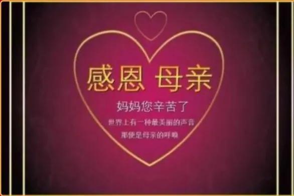 赞美母亲的句子,赵锁仙整理:赞美妈妈的话