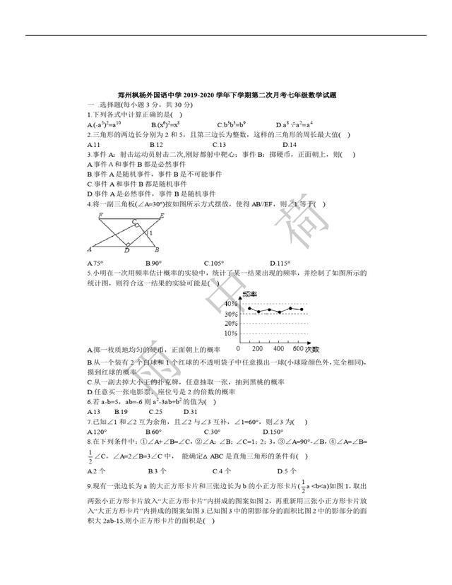 郑州枫杨外国语中学2019-2020七年级下第二次月考数学试卷及答案