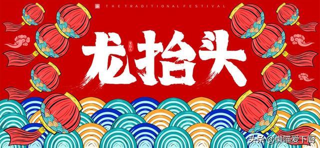 """龙的象征意义,二月初二龙头节,牢记""""做3事,忌3事"""",寓意日子越过越富足"""