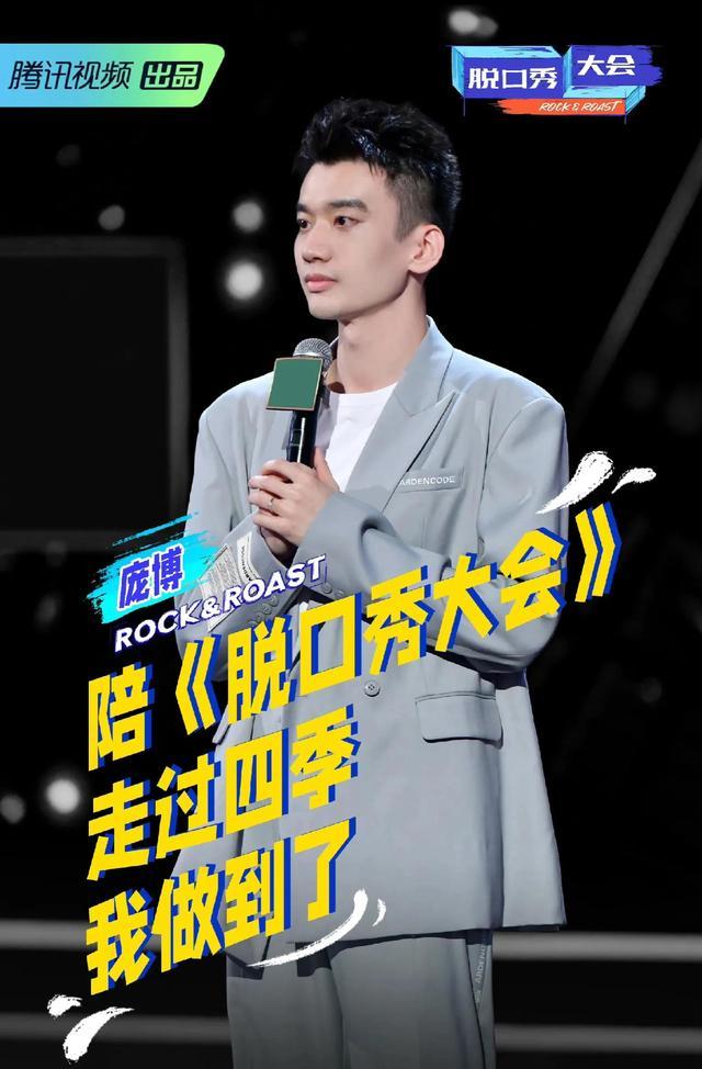 脱口秀大会:总决赛播出,周奇墨荣获第四季冠军 全球新闻风头榜 第4张