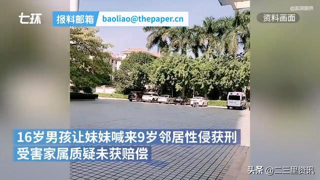 广东16岁男孩让妹妹喊来9岁女童实施性侵获刑17个月,法院:构成强奸 全球新闻风头榜 第2张