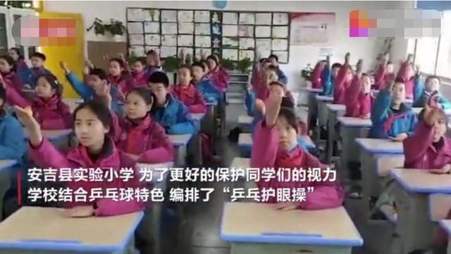 小学生眼保健操,浙江一小学自创乒乓护眼操,那些会伤害孩子视力的细节不可不知