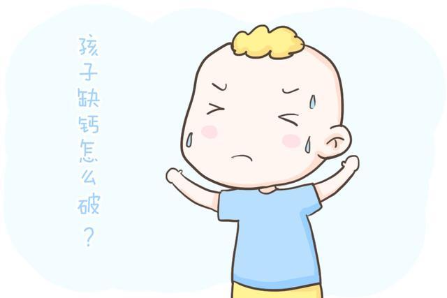 婴儿缺钙,干货!孩子缺钙究竟应该怎么办?父母们先别焦虑,三种膳食来接招