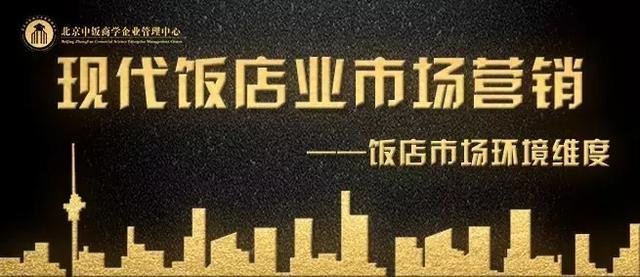 """市场营销环境,【干货分享】""""现代饭店业市场营销""""——饭店市场环境维度"""