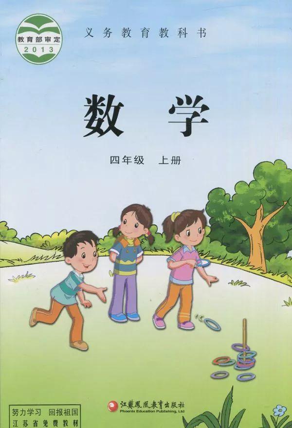 苏教版数学四年级上册电子课本(高清 可下载),暑假预习用