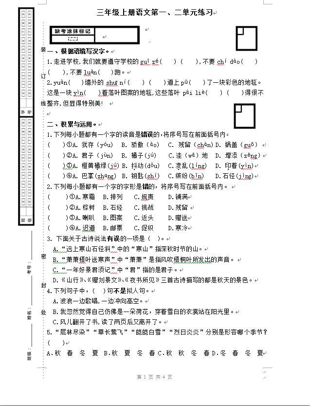 【三年级语文】一二单元测试卷