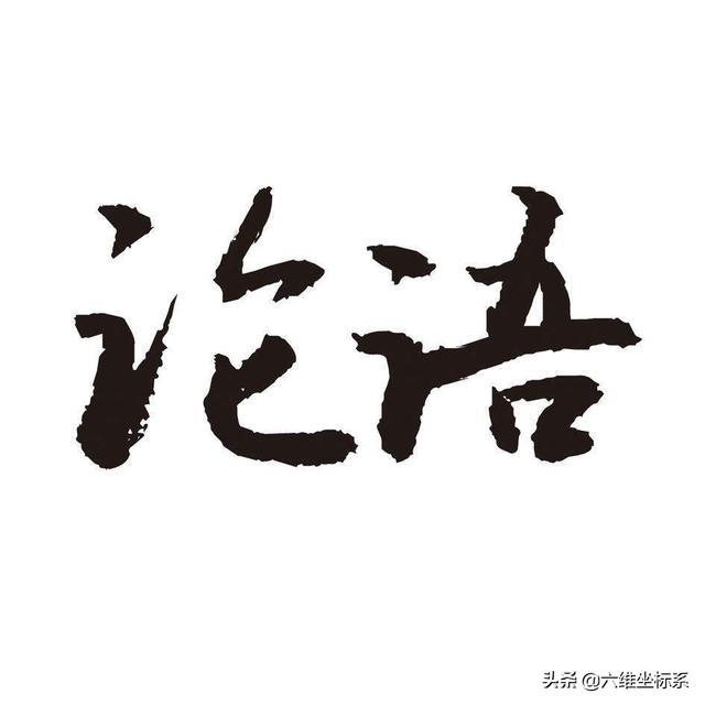 晏怎么读,《论语》(含拼音注释翻译)第13章,值得我们一起学习