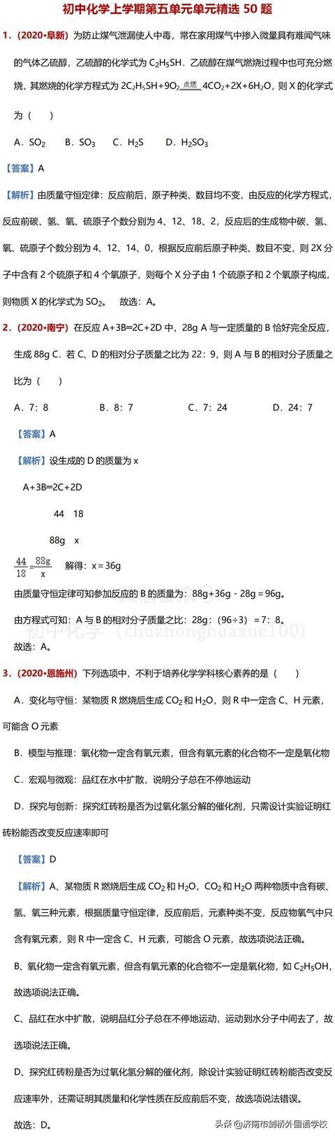 初中化学第五单元精选50题,word版可下载