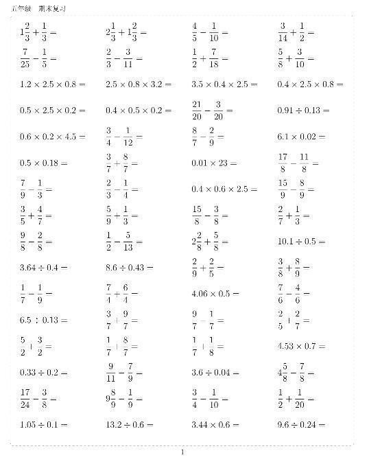 五年级计算1000题