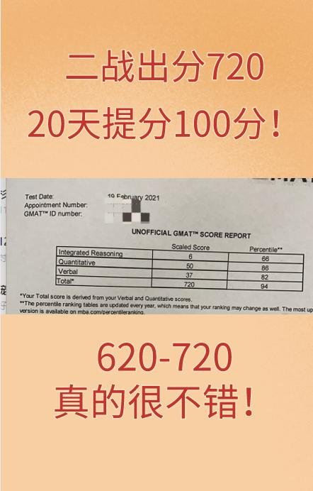 雷哥GMAT出分720真实案例分享,20天提分100+,有老师监督真好!