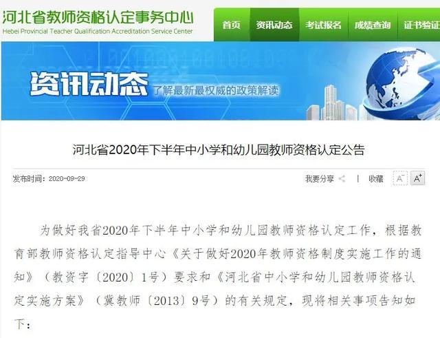 河北普通话考试成绩查询,河北教师资格认定公告来了!注意这些新变化