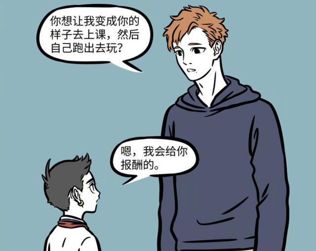 附身漫画,非人哉:黄二回归,附身在哪吒的老师身上,因此受到观音惩罚