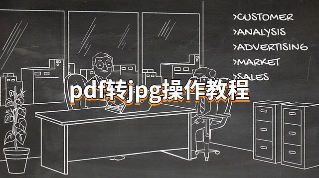 """pdf怎么转换成jpg图片,刚毕业,求解""""pdf转换为jpg""""的操作教程"""