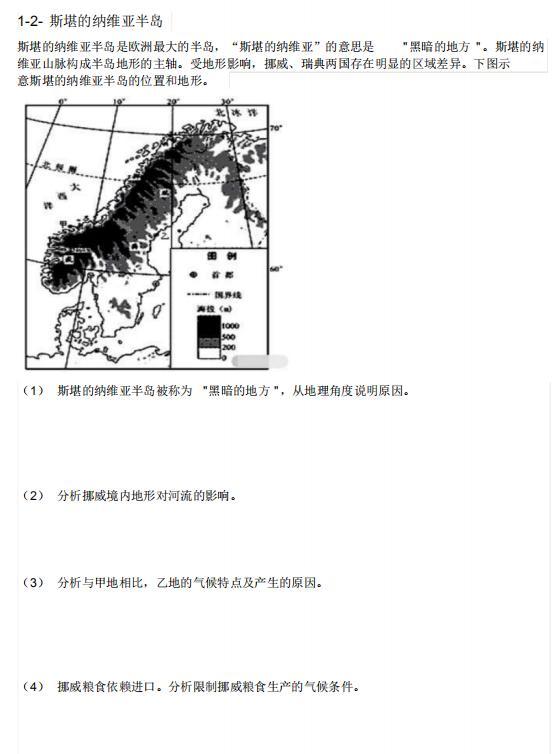 「精选题型」高中地理:综合题66道,突破地理综合题只需这些