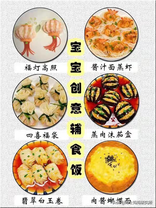 婴儿辅食,6款颜值超高的辅食饭,营养美味,宝宝爱吃,附详细做法