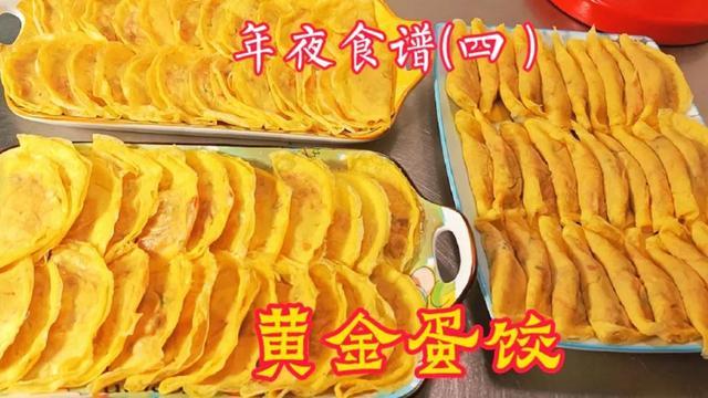 """蛋饺的吃法,赣州特色美食""""蛋饺"""",做蛋饺迎新年,金灿灿味道鲜"""