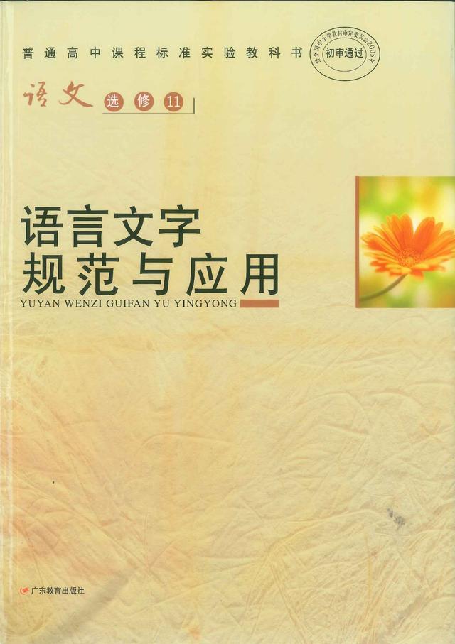 暑假预习起来高中语文选修11《语言文字规范与应用》电子课本教材
