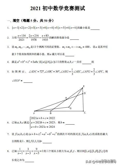 知识竞赛的题目,2021北京市初中数学竞赛试题及答案