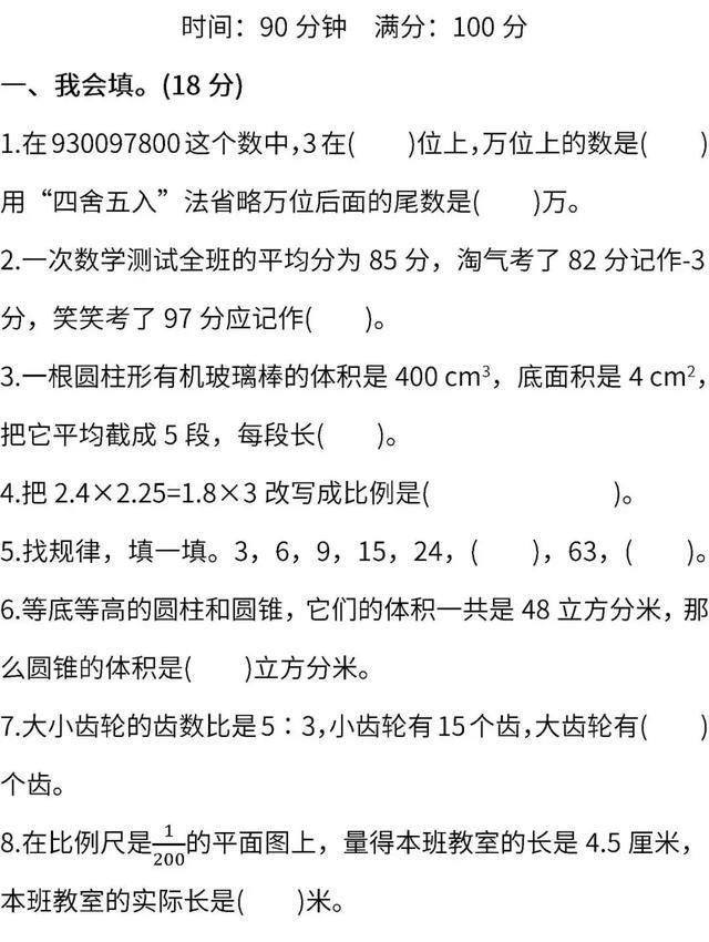 六年级数学下册期末测试卷(一)及答案