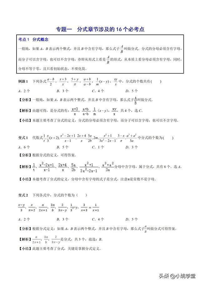 分式涉及的16个考点+解分式方程13种技巧和7大误区(附word)