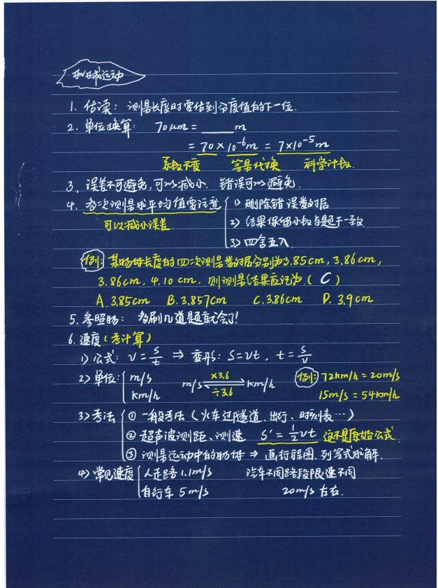 命题老师:务必吃透初中物理1-4册解题模板和高频考点|学霸都在用