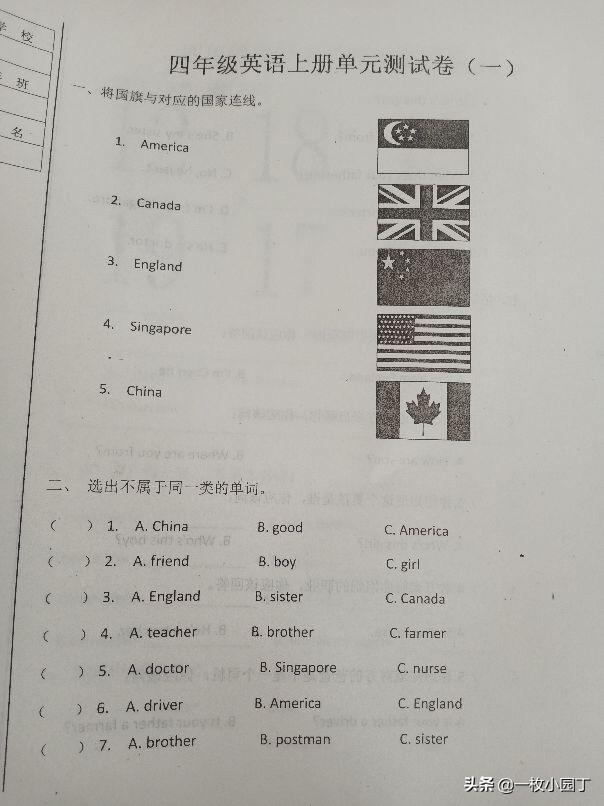 人教版小学英语四年级上册第一单元试卷