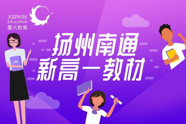 苏教版还是部编版?南通、扬州2020秋季学期高一使用教材汇总