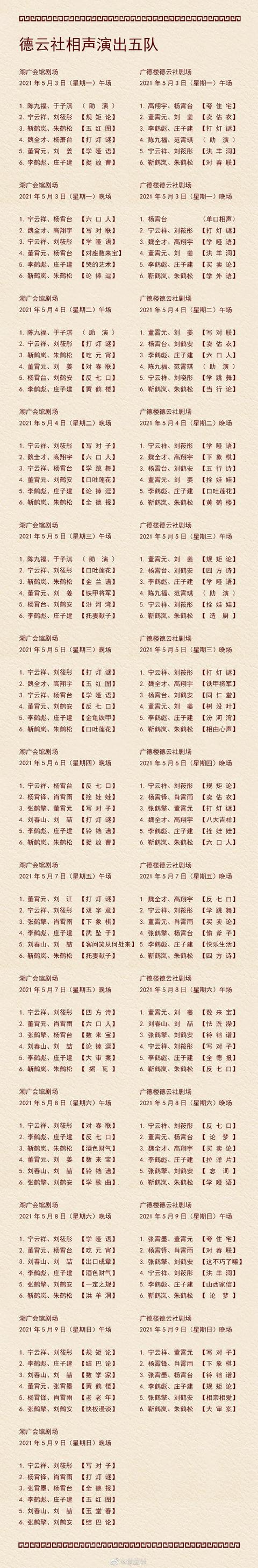 德云社演出节目单(2021年5月1日-5月9日)  全球新闻风头榜 第5张