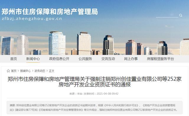 你买的房子还好吗?郑州强制注销252家房地产开发企业资质