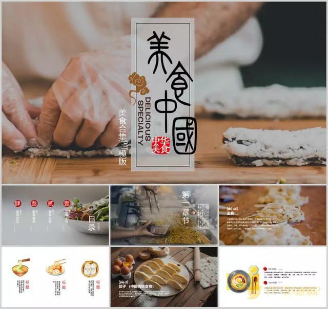 美食的ppt模板,最新餐饮美食ppt模板免费领:155套精品模板+简单菜式介绍