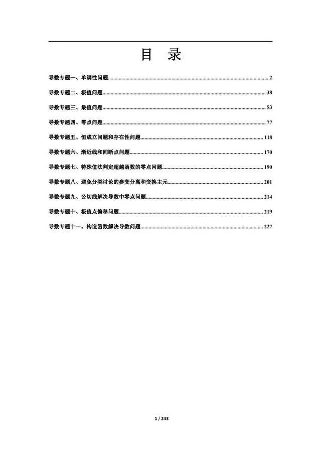高中数学:导数这11个专题,是历年考点,学霸在考前都会看