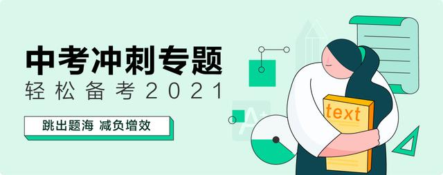 「每日好题」2021中考复习题-政史地篇(5月21日)