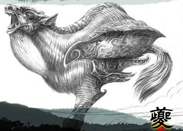夔怎么读,山海经之上古十大神兽:只有一条腿的生物-夔