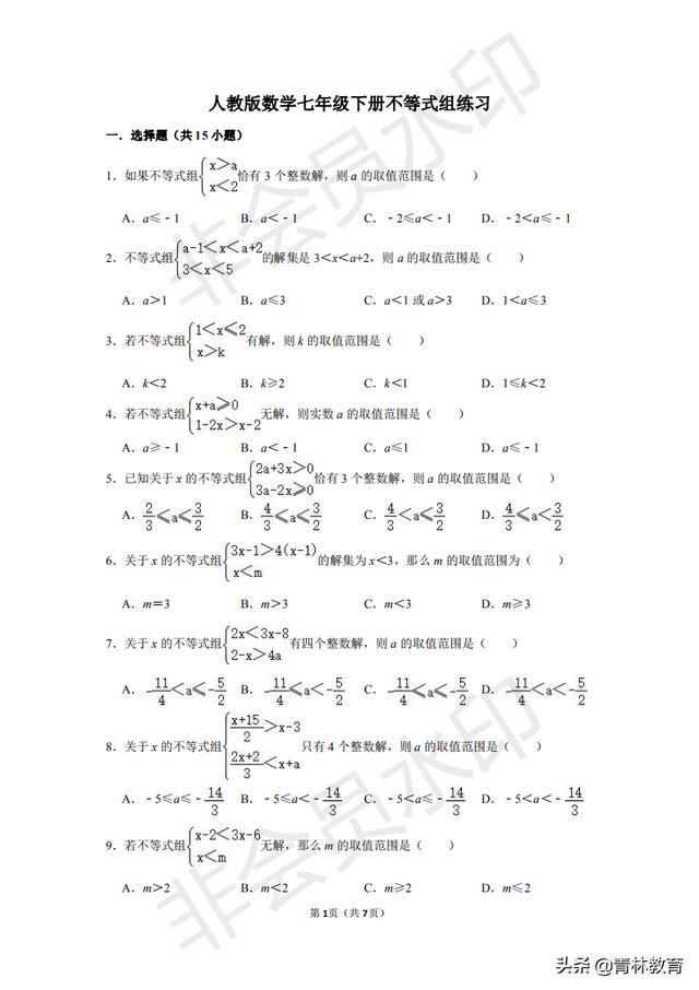 人教版数学七年级下册不等式组提高练习