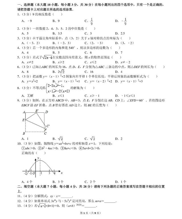 2021年中考数学模拟题及解析