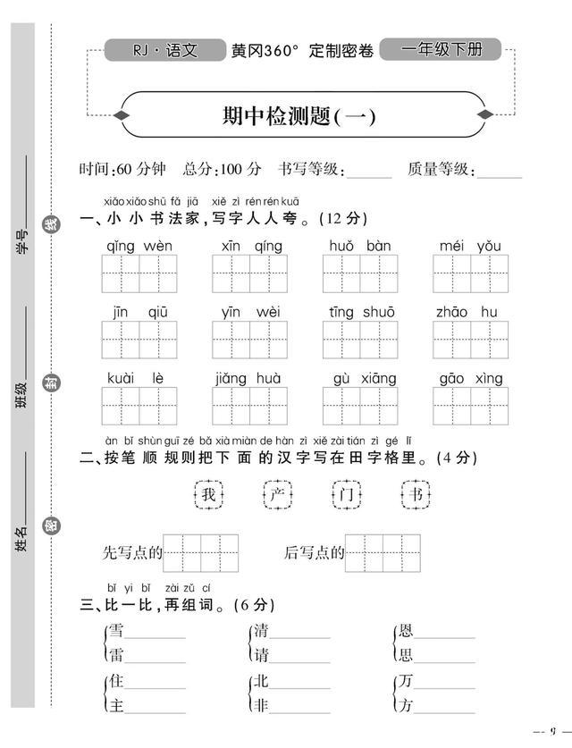 一年级下册期中测试卷(可收藏)