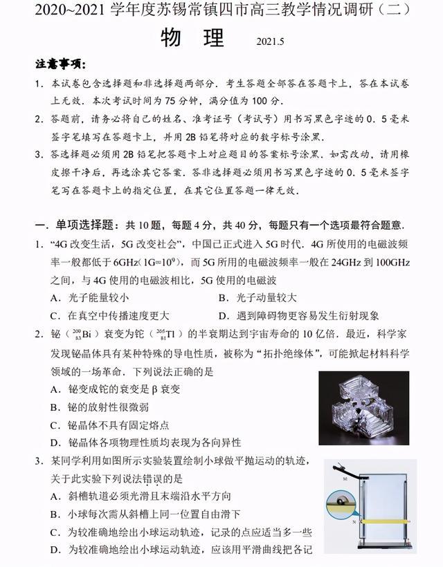 5月试卷:2021届苏锡常镇四市高三物理二模试卷及答案