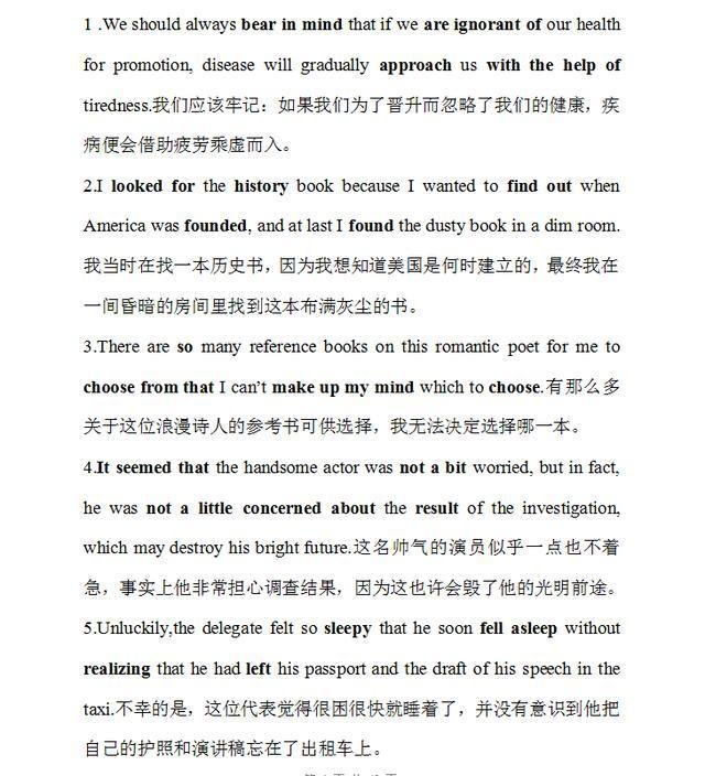 高中的句子,高中必备:200个句子涵盖了高中英语4500词汇(可打印)人手一份