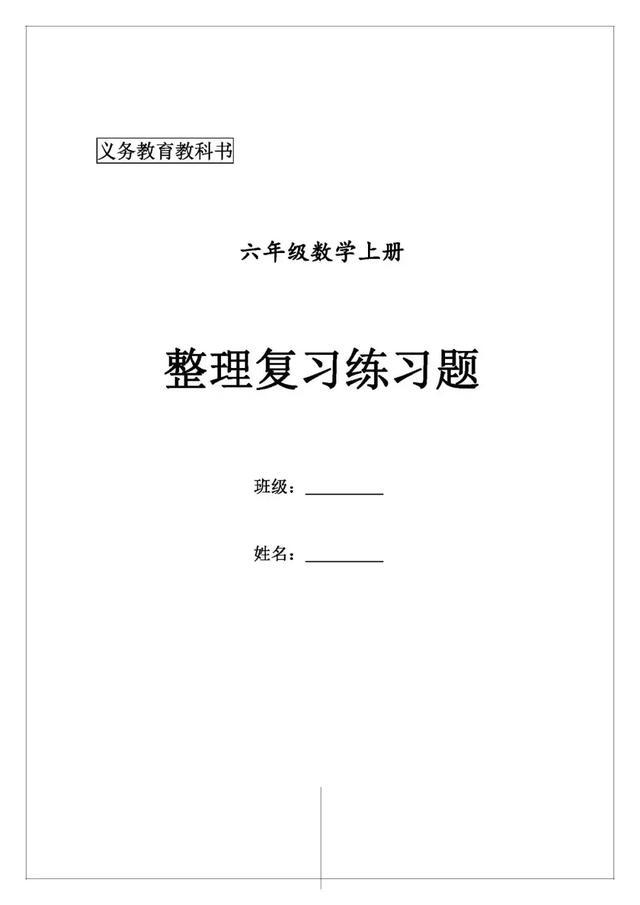 六年级数学上册各单元知识点(附重点题型)