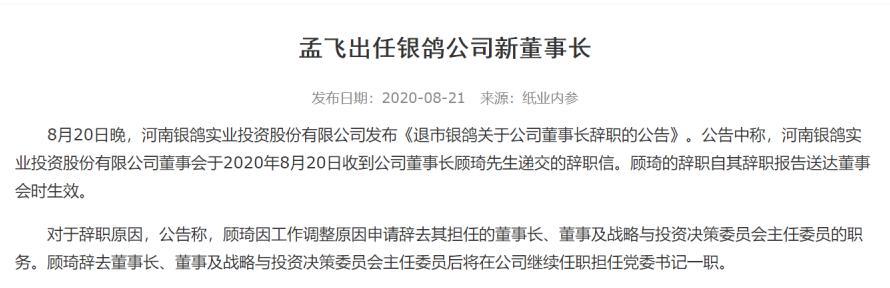 银鸽投资持续20个股票交易时间,以前的河南省造纸工业王,与世