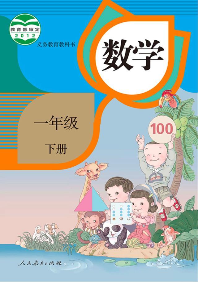 最新1-9年级春季语数英下册电子课本「高清可下载打印」