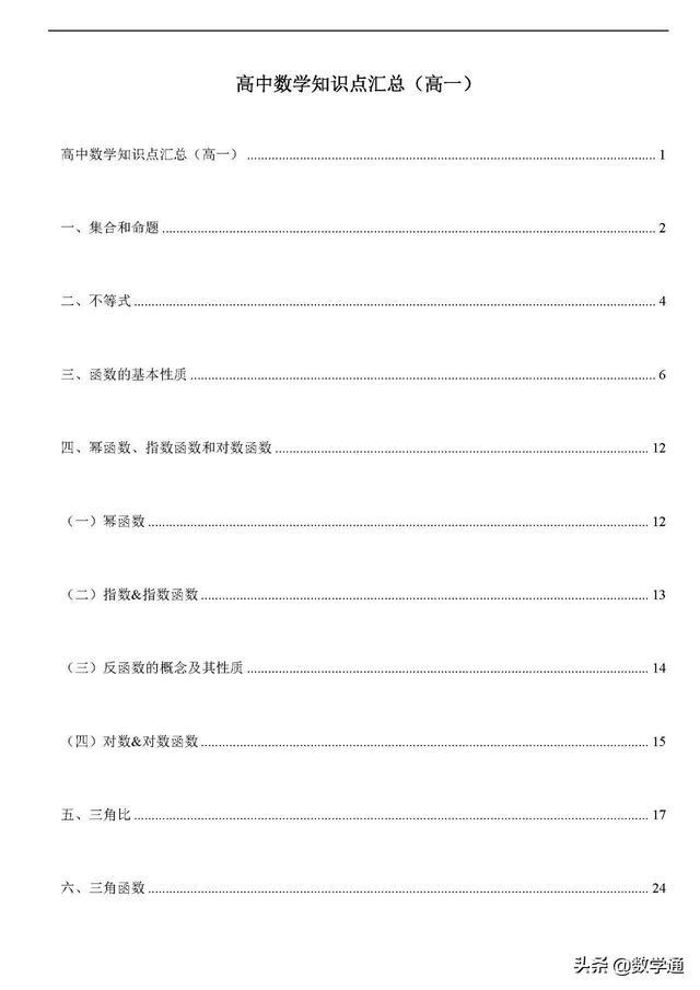 高中数学:高一课本知识点汇总,公式例题讲解都有